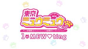 「東京ミュウミュウ にゅ~♡」イベントビジュアル