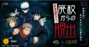 TVアニメ「呪術廻戦」オンラインリアル脱出ゲーム「呪霊褄まう廃校からの脱出」