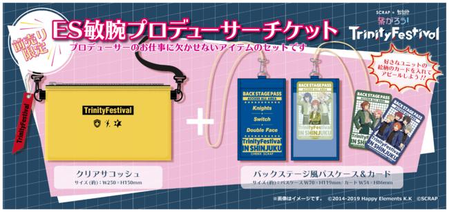 「SCRAP×あんさんぶるスターズ!!『繋がろう! Trinity Festival』〜 あなたのプロデュースで新宿にアンサンブルを奏でよう! 〜」ES敏腕プロデューサーチケット
