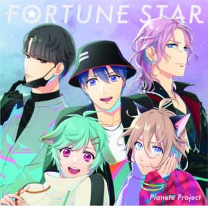 「プラネテプロジェクト」初回生産限定「FORTUNE STAR」
