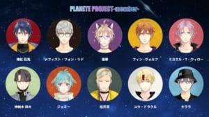 「プラネテプロジェクト」キャラクター