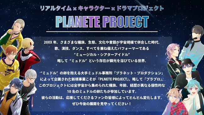 「プラネテプロジェクト」世界観