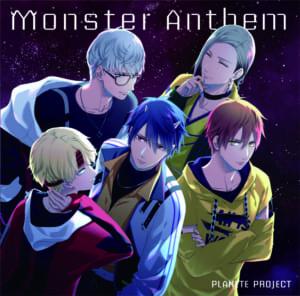 「プラネテプロジェクト」初回生産限定「Monster Anthem」