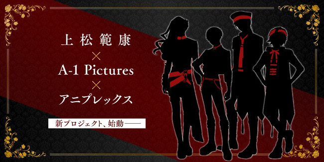 「AnimeJapan 2021」上松範康×A-1 Pictures×アニプレックス 新プロジェクト