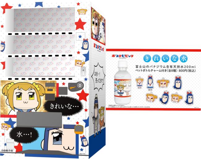 「ポプテピピック」×「自由販売機」きれいな水やポプ子・ピピ美のボトルキャップスタンドなどを販売!