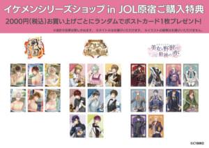 「イケメンシリーズショップ in JOL原宿」購入特典