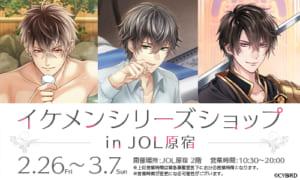 「イケメンシリーズショップ in JOL原宿」