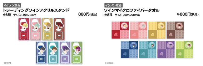 「イケメンシリーズショップ in JOL原宿」イケメン革命◆アリスと恋の魔法 グッズ