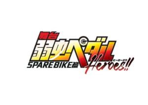 舞台「弱虫ペダル」SPARE BIKE篇~Heroes!!~