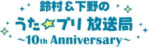 うた☆プリWEBラジオ合同オンラインイベントDVD 鈴村&下野のうた☆プリ放送局~10th Anniversary~