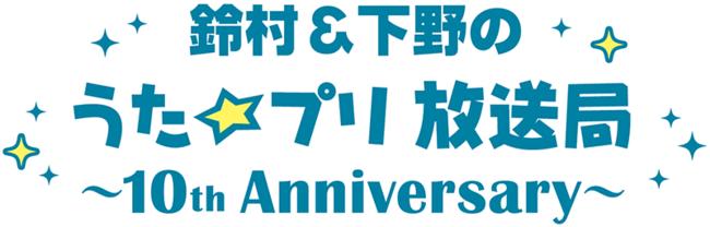 「うたプリ」WEBラジオ番組初のDVD・全4種が発売決定!アニメイトでは早期予約特典が登場