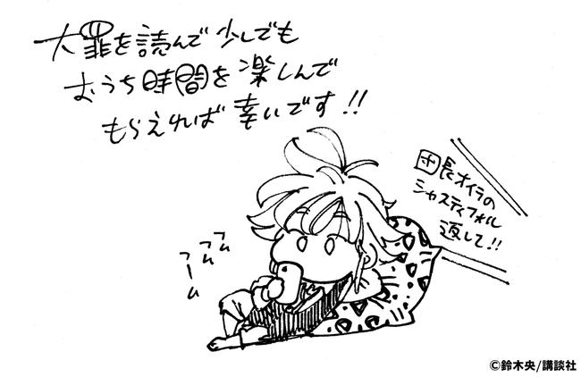 「七つの大罪」鈴木央先生コメントイラスト