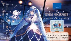 白い恋人36枚入(SNOW MIKU 2021Ver.)コラボ缶