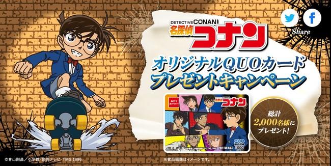 「名探偵コナン」×「おやつカンパニー」QUOカードキャンペーン