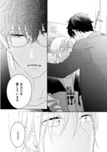 梅田みそ先生「好きって言ったのお前だろうが!」第2話 12ページ