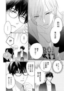 梅田みそ先生「好きって言ったのお前だろうが!」第2話 6ページ