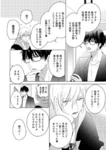梅田みそ先生「好きって言ったのお前だろうが!」第2話 10ページ