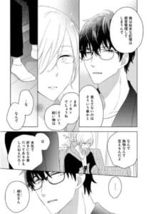 梅田みそ先生「好きって言ったのお前だろうが!」第2話 11ページ