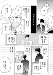 梅田みそ先生「好きって言ったのお前だろうが!」第2話 9ページ