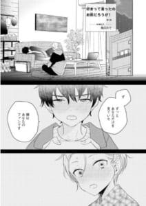 梅田みそ先生「好きって言ったのお前だろうが!」第2話 1ページ