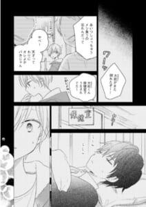梅田みそ先生「好きって言ったのお前だろうが!」第2話 2ページ