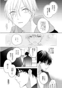 梅田みそ先生「好きって言ったのお前だろうが!」第2話 7ページ