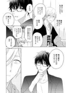 梅田みそ先生「好きって言ったのお前だろうが!」第2話 8ページ