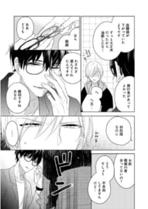 梅田みそ先生「好きって言ったのお前だろうが!」第2話 5ページ