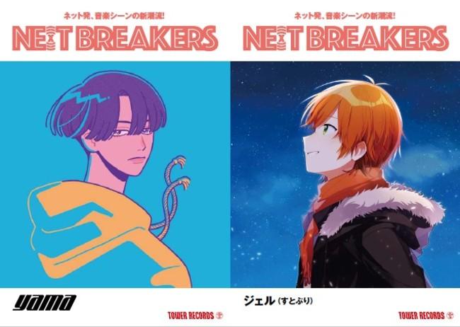 すとぷり・ジェルさんをタワレコがプッシュ!今バズるアーティストを紹介する企画「NE(X)T BREAKERS」第17弾始動