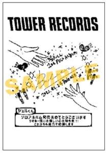 「NE(X)T BREAKERS」ジェル(すとぷり) タワーレコード レシート
