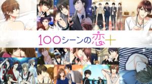 ボルフェス2021SHOP参加作品 100シーンの恋+