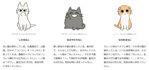 「しかるねこ」キャラクター紹介