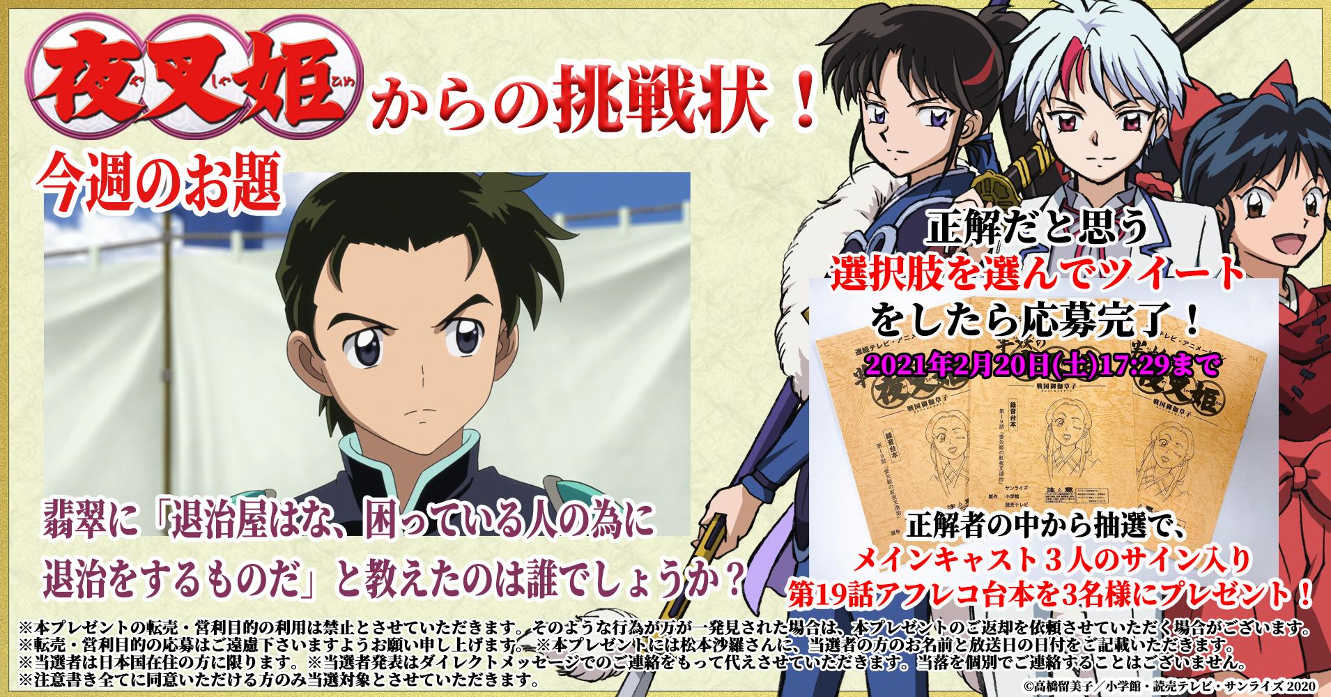 TVアニメ『半妖の夜叉姫』第19話台本プレゼントキャンペーン