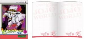 「JOJO WORLD」第4部アトラクション「漫画家のうちへ遊びに行こう」特典:「ピンクダークの少年」コミックス風ノート