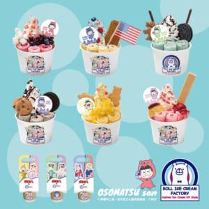 「おそ松さん」×「ロールアイスクリームファクトリー」メニュー