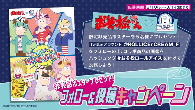 「おそ松さん」×「ロールアイスクリームファクトリー」フォロー&投稿キャンペーン