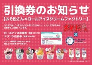 「おそ松さん」×「ロールアイスクリームファクトリー」引換券