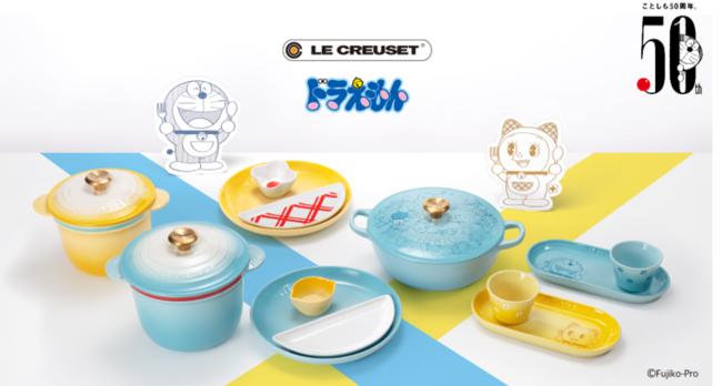「ドラえもん」×「ル・クルーゼ」コラボコレクション登場!可愛すぎる調理器具で料理時間もテンションアップ