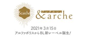 アルファポリス・新BLレーベル「&arche」