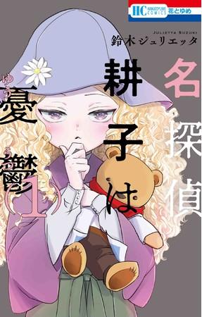 「神様はじめました」作者・鈴木ジュリエッタ先生の最新作「名探偵 耕子は憂鬱」発売!事件×共同生活×テディベア!?