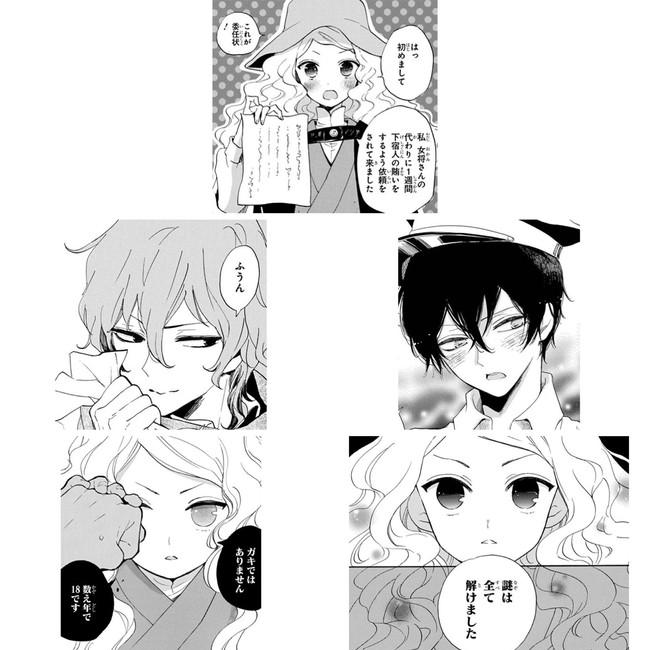 鈴木ジュリエッタ先生最新作「名探偵 耕子は憂鬱」サンプル
