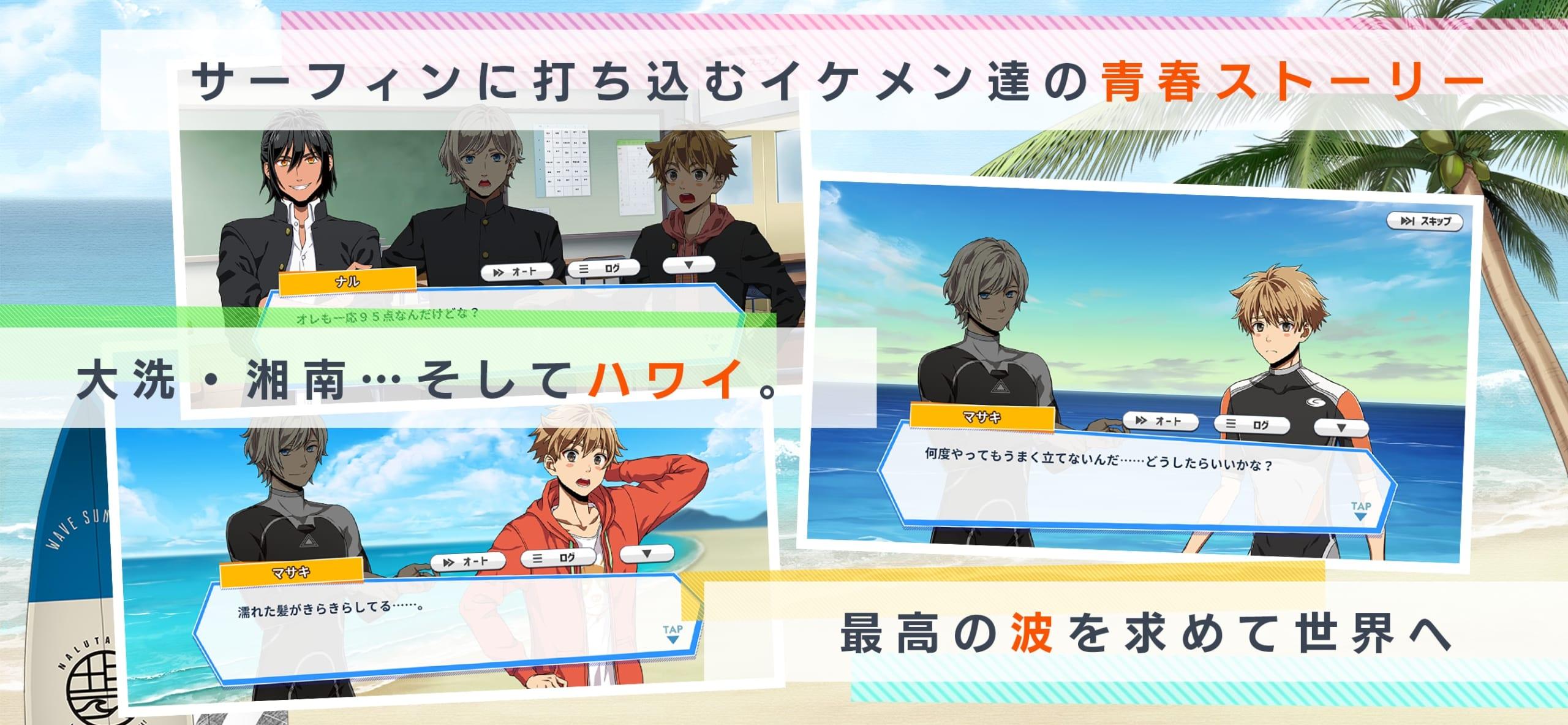 「WAVE!!〜波乗りボーイズ〜」ゲーム画面3