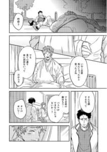 「魔法少年は、××で世界を救う」サンプルページ