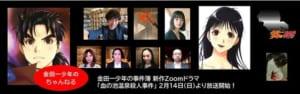 金田一少年の事件簿Zoomドラマ第2弾「血の池温泉殺人事件」チャンネル開設記念特番