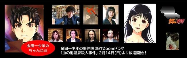 「金田一少年の事件簿」ニコニコチャンネル開設!天樹征丸先生書下ろしの新作Zoomドラマなどを配信