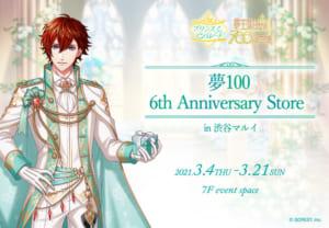 「夢王国と眠れる100人の王子様」6周年記念Anniversary store in 渋谷マルイ