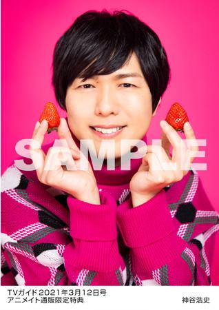 """神谷浩史さんが「TVガイド」声優連載""""恋するVoice!""""に登場!春らしいピンクのお洋服を着た神谷さんの様々な姿を激写"""