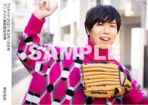 「TVガイド2021年3/12号」神谷浩史さん 特典生写真 キャッチボール
