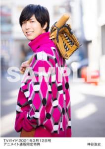 「TVガイド2021年3/12号」神谷浩史さん 特典生写真 野球