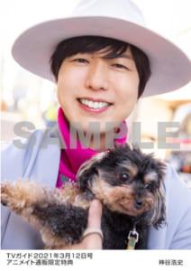 「TVガイド2021年3/12号」神谷浩史さん 特典生写真 犬とのツーショット